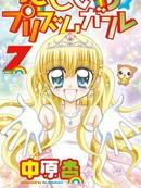 虹色女孩☆钻石星路漫画