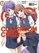 Classroom☆Crisis漫画