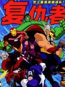 复仇者:世上最强英雄战队 第4话