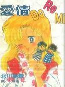 爱情DoReMi漫画