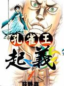 孔雀王起义漫画