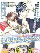 恋爱Paradox漫画