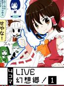 LIVE 幻想乡漫画