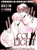 COLD LIGHT漫画
