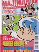 hajiman漫画