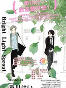 bright light sprout漫画
