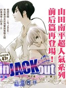in JACK out漫画