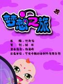 梦想之旅中册漫画