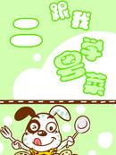 跟我学粤菜二漫画