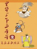 中华上下五千年之夏商与西周篇 第9回