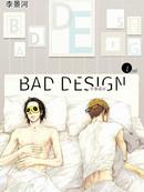 Bad Design漫画