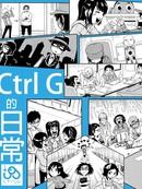 Ctrl G的日常 第8回