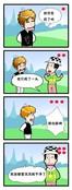 牙签回收漫画