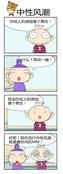 中性风潮漫画