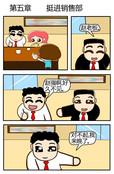 玩转职场漫画
