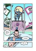 瓮中捉鳖漫画