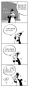 我的作文漫画