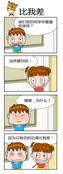 我是高手漫画