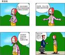 家长里短漫画