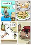 降魔剑漫画