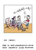 教育宣传漫画