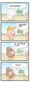 开课啦漫画