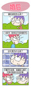 快乐大乱斗漫画