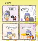 矿泉水漫画