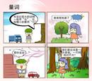 梅花三弄漫画