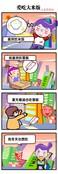 米饭才是美味漫画