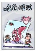 校园设计师漫画