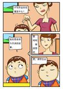 笑天下漫画