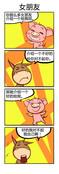 妻妾成群漫画