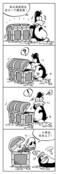 企鹅小故事 第10回