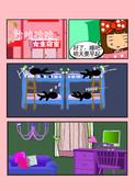 寝室生活漫画