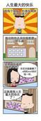 人生最大的快乐漫画