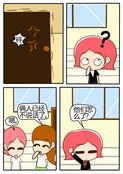 人事调动漫画