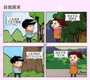 日子还有什么漫画