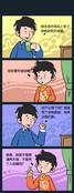 趣事多漫画