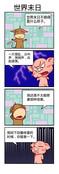 什么都不是漫画