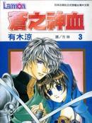 苍之神血 第3卷