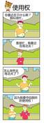 使用权漫画