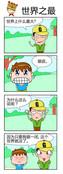世界之最漫画