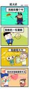 说大话漫画