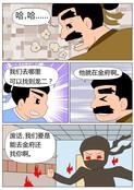 天浴香池漫画