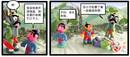 外国强盗漫画