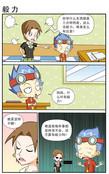 爆校园漫画