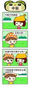 缤纷乐园3漫画