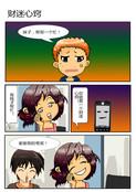 财迷心窍漫画
