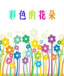 彩色的花朵 第10回